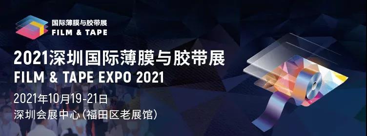 激發新材料產業活力 2021深圳國際薄膜與膠帶展邀請您參觀