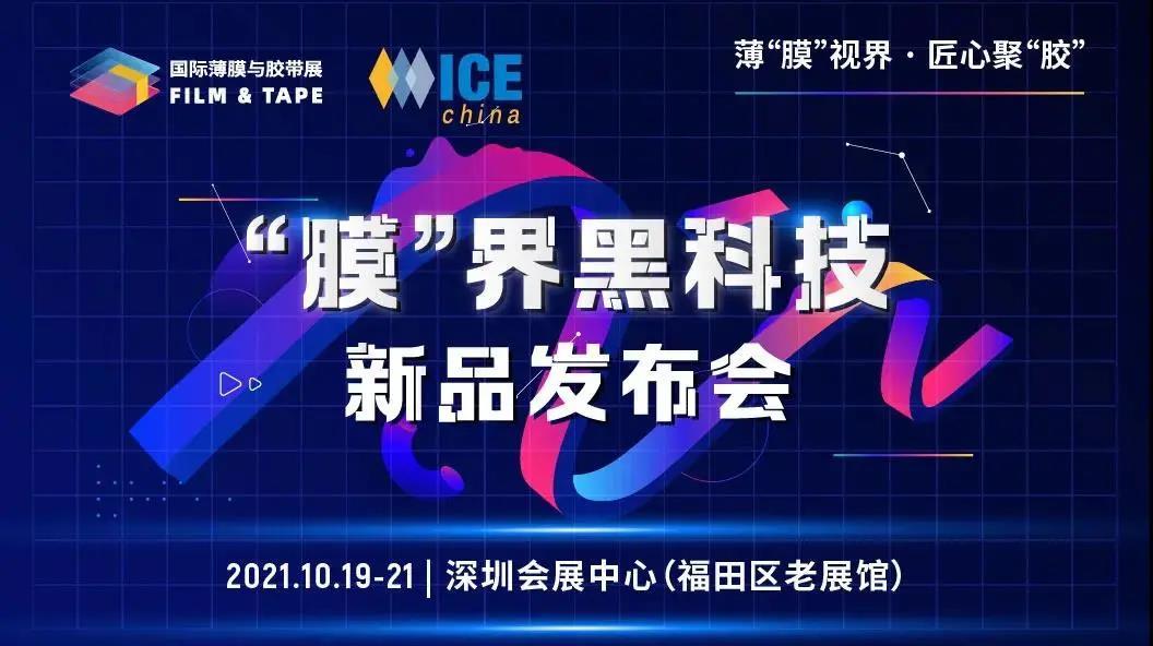 十大亮點搶先看||2021深圳國際薄膜與膠帶展多維聚焦新材料產業發展